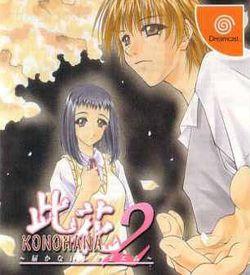 Konohana 2 Todokanai Requiem ROM