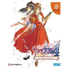 Sakura Taisen 4 Koi Se Yo Otome ROM