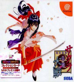 Sakura Taisen  - Disc #1 ROM