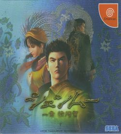 Shenmue Ichishou Yokosuka  - Disc #2 ROM
