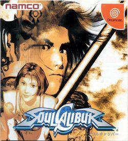 Soulcalibur ROM