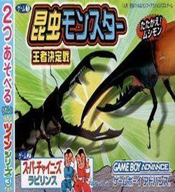 2 In 1 - Insect Monster & Suchai Labyrinth ROM