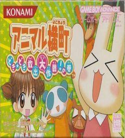 Animal Yokochou - Doki Doki Kyushutsu Daisakusen No Maki ROM