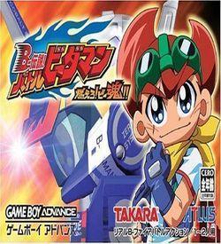 B-Densetsu! Battle B-Daman Moero! B-Kon ROM