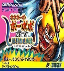Bobobohbo Bohbobo Ougi 87.5 Bakuretsu Hanage Shinken (Polla) ROM