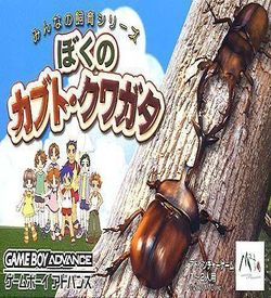 Boku No Kuwagata 3 ROM