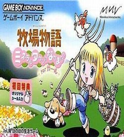 Bokujou Monogatari - Mineral Town For Girls (Cezar) ROM