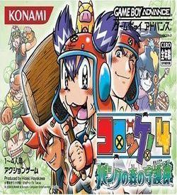 Croket! 4 - Bank No Mori No Mamorigami ROM