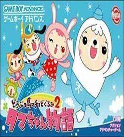 Doubutsu Shima No Chubi Gurumi 2 ROM
