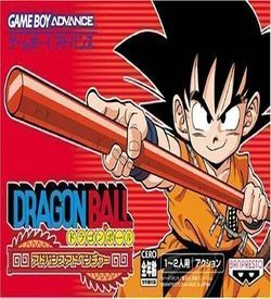 Dragon Ball - Advance Adventure ROM