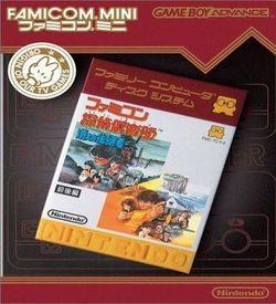 Famicom Mini - Vol 27 - Famicom Tantei Club - Kieta Koukeisha ROM