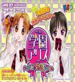 Gakuen Alice - DokiDoki Fushigi Taiken ROM