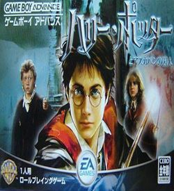 Harry Potter To Azkaban No Shuujin ROM
