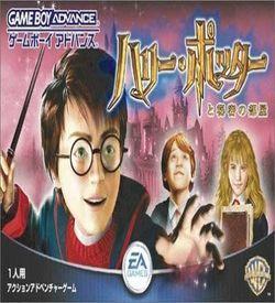 Harry Potter To Himitsu No Heya (Evasion) ROM