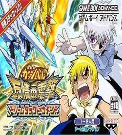 Konjiki No Gashbell!! Yuujou No Dengeki Dream Tag Tournament ROM