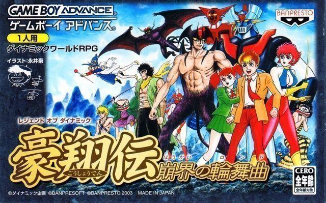 Legend Of Dynamic - Goushouden