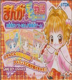 Manga-ka Debut Monogatari (2CH) ROM