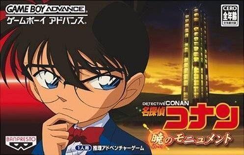 Meitantei Conan - Atasuki No Monument (Supplex)