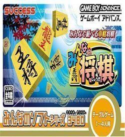Minna No Soft Series - Minna No Shogi ROM