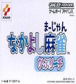 Nakayoshi Mahjan Kaburiichi (NIL) ROM