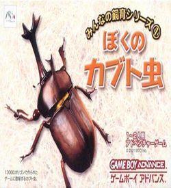 Our Breeding Series - My Beetle (Eurasia) ROM