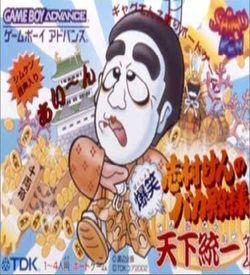 Shimura Ken No Bakatonosama (Polla) ROM