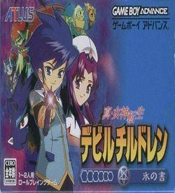 Shin Megami Tensei - Devil Children 2 - Koori No Sho ROM