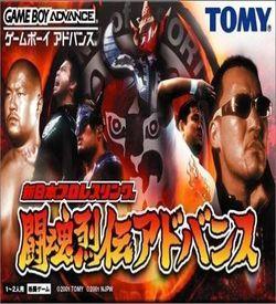 Shin Nihon Pro Wrestling Toukon Retsuden Advance ROM