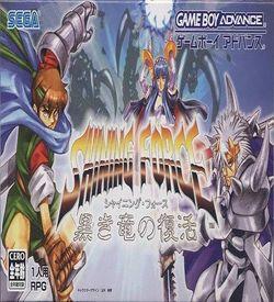 Shining Force - Kuroki Ryuu No Fukkatsu ROM