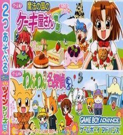 Twin Series 5 - Wanwan Meitantei EX & Manou No Kuni No Cake House ROM