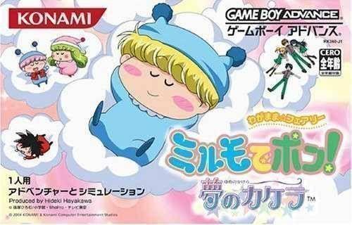 Wagamama Fairy Miruro De Pon! Yume No Kakera