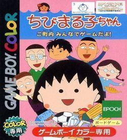 Chibi Maruko-chan - Go Chounai Minna De Game Dayo! ROM