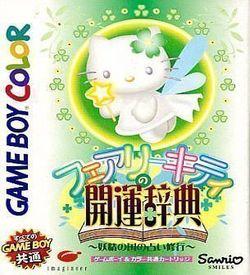 Fairy Kitty No Kaiun Jiten - Yousei No Kuni No Uranai Shugyou ROM