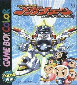B-Daman Bakugaiden V - Final Mega Tune ROM