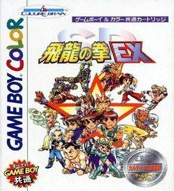 SD Hiryuu No Ken EX ROM