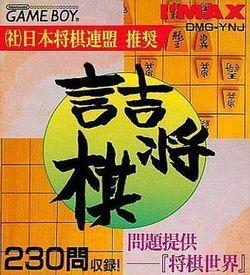 Tsume Shougi - Mondai Teikyou Shougi Sekai ROM