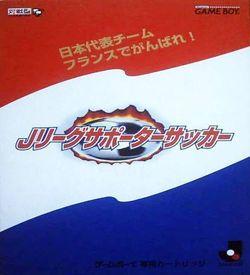J.League Supporter Soccer ROM