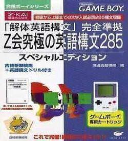 Z Kai - Eigo Kobun 285 Translator ROM