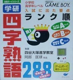 Yojijukugo 288 ROM