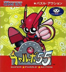 Chalvo 55 - Super Puzzle Action ROM