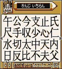 Kanjiro ROM