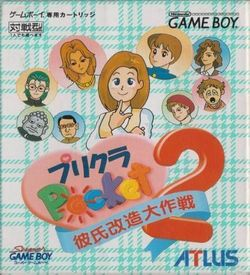 Purikura Pocket 2 - Kareshi Kaizou Daisakusen ROM