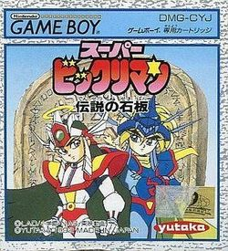 Super Bikkuriman - Densetsu No Sekiban ROM