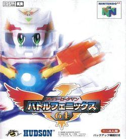 Super B-Daman - Battle Phoenix 64 ROM