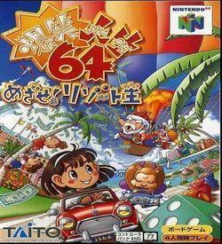 Bakushou Jinsei 64 - Mezase! Resort Ou ROM