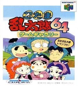 Nintama Rantarou 64 Game Gallery ROM