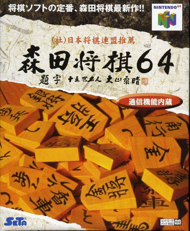 Morita Shougi 64