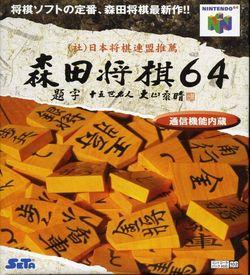 Morita Shougi 64 ROM