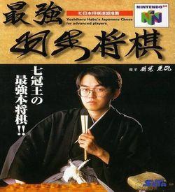 Saikyou Habu Shougi ROM