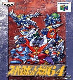 Super Robot Taisen 64 ROM